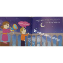 Le jeûne du Ramadhan - صوم رمضان