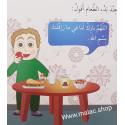 Les invocations du quotidien pour enfant  ماذا أقول ؟