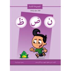 Conte de lettres et d'activités قصة حرف ونشاط (ن ض ظ)