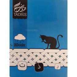 cahier d'écriture Tadris Bleu - 48 pages - 17x22 cm