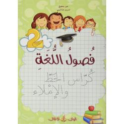 Foussoul Lougha N1 écriture فصول اللغة كراس الخط والإملاء