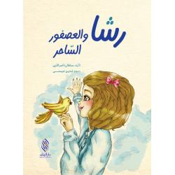 رشا والعصفور الصغير Racha et le petit oiseau