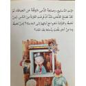 قرية الدمى village de poupées