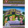 في حديقة اللغة العربية N3 dans le jardin de l'arabe N3 Livre de cours
