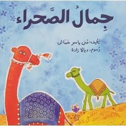 Les chameaux du desert - Jimal as sahara - جمال الصحراء