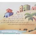 Ghassan l'Arabe et le bateau du desert - غسان العربي و سفينة الصحراء