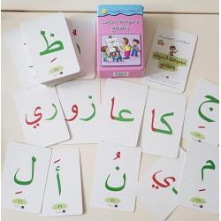 Cartes lettre alphabet arabe avec les voyelles courtes et longues البطاقات التعليمية مجموعة الحروف والمقاطع