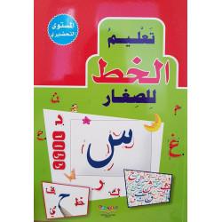 Cahier d'écriture Lettres arabes début milieu fin et vocaliseتعليم الخط للصغار