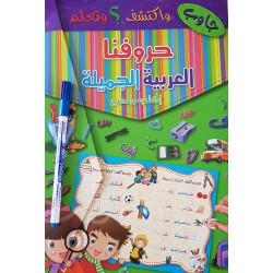 Cahier lettres arabes ludique et interactif اكتب وامسح حروفنا العربية الجميلة