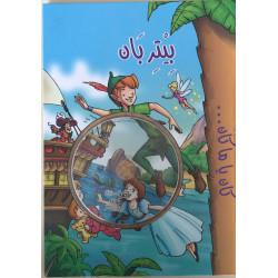 Peter Pan avec CD interactif ... بيتر بان