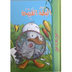 Le vilain petit canard avec CD interactif ... البطة القبيحة