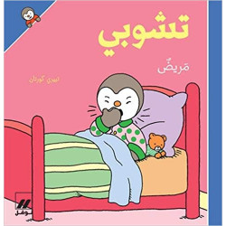 T'choupi marid en Arabe (T'choupi est malade) تشوبي مريض