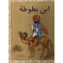 Ibn Battouta ابن بطوطة