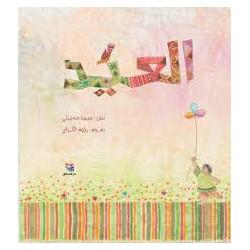 Le Livre de L'AÏD (Grand format) العيد