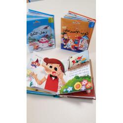 Livre 3D Pinocchio en arabe قصة بينوكيو
