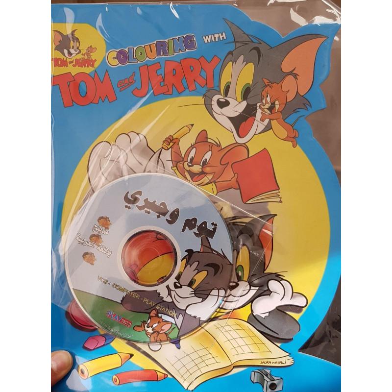 Cahier De Coloriage Avec Dvd En Arabe Tom Jerry دفتر تلوين و فيلم