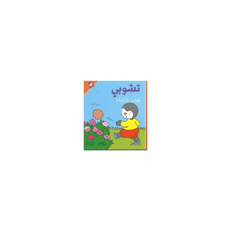 Tchoupi fait du vélo (Arabe)