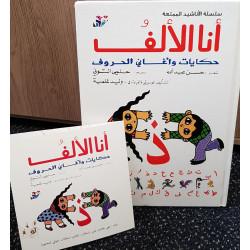 Histoires et chansons des lettres + CD  أنا الألف  حكايات و أغاني الحروف