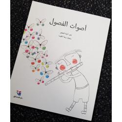 Le bruit des saisons - Asswat el foussoul  + CD - أصوات الفصول