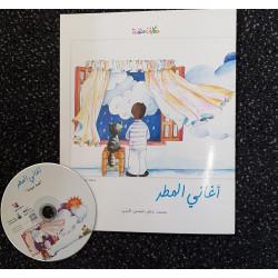 Les chansons de la pluie + CD - أغاني المطر