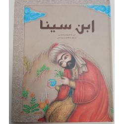 Ibn Sina Avicenne le prince des médecins ابن سينا