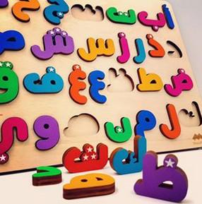 Puzzle Alphabet Arabe En Bois Malac
