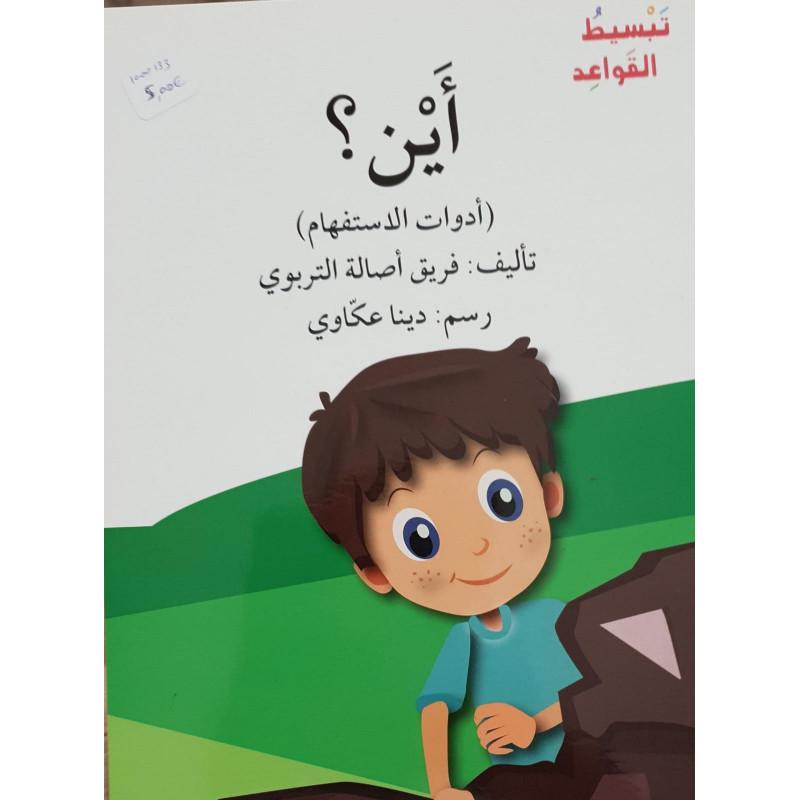 اين ? où ? (série Grammaire Arabe Facile)