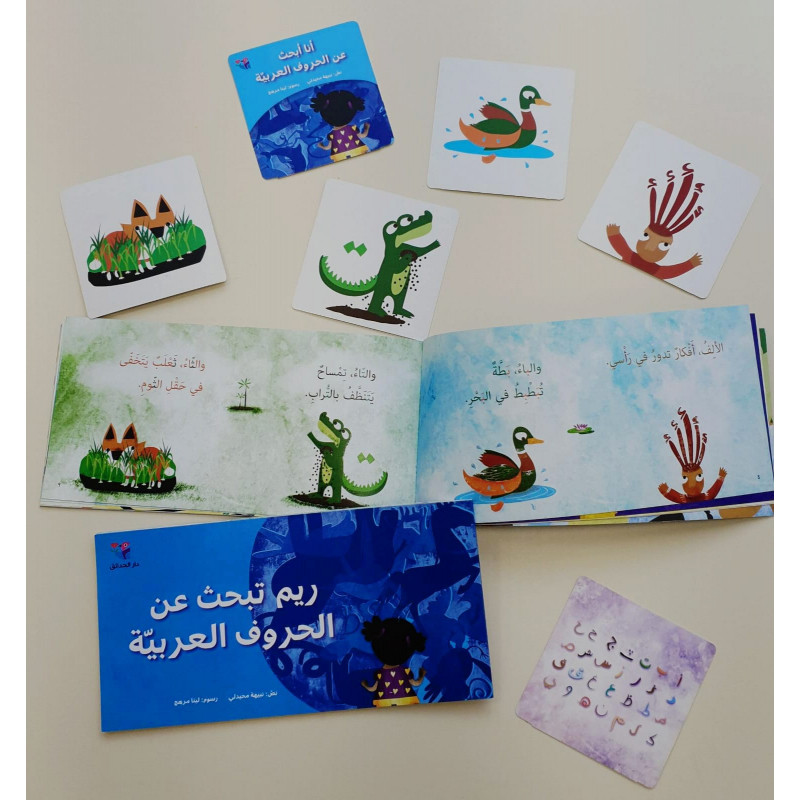 Album Rim cherche les lettres arabes ريم تبحث عن الحروف العربية