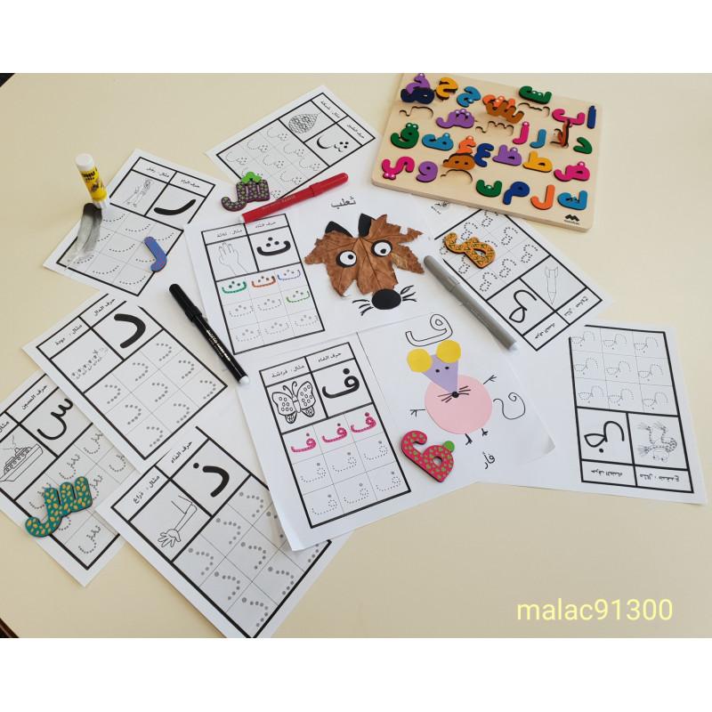 Fiche PDF Lettres arabes pour 3-4ans (lettres isolées)