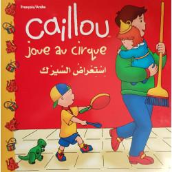 Caillou joue au cirque ... استعراض السيرك