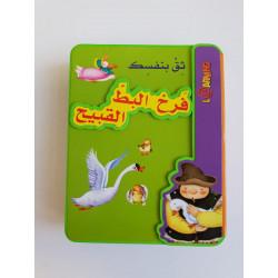 Livre en mousse pour les moins de 3ans - Le vilain petit canard ? فرخ البط القبيح ؟