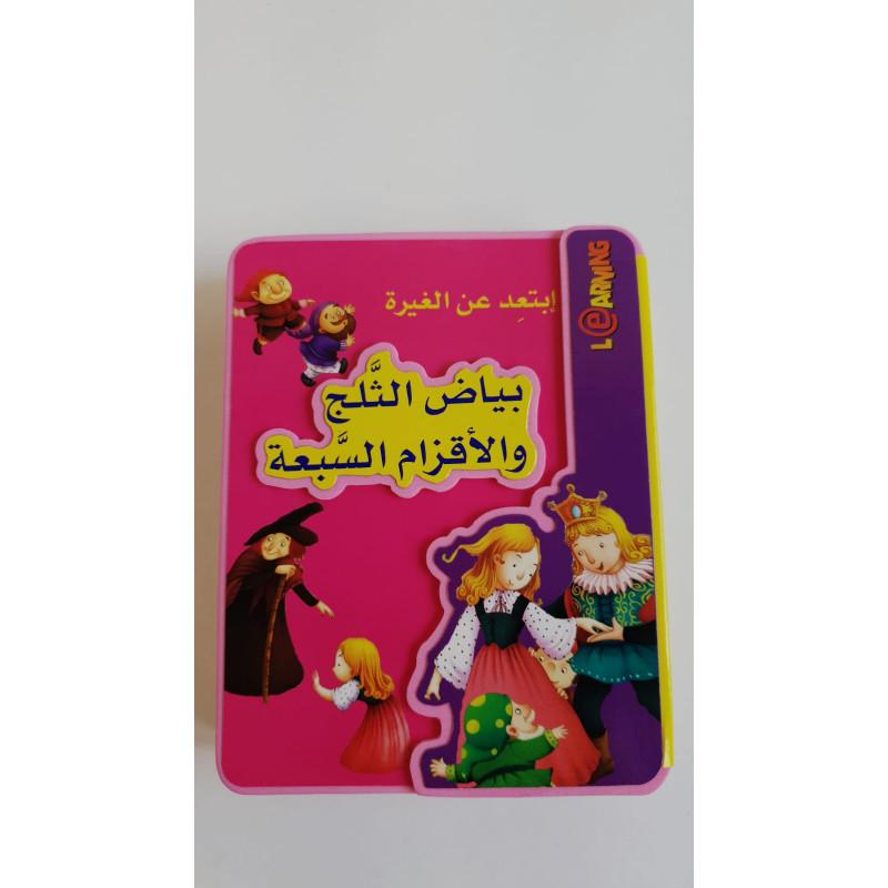 Livre en mousse pour les moins de 3ans - Où est notre mère ? أين أمنا ؟