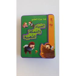 Livre en mousse pour les moins de 3ans - Le pêcheur et le poisson d'or ? الصياد و السمكة الذهبية؟