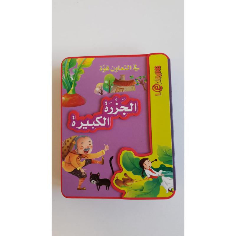 Livre en mousse pour les moins de 3ans - La grande carottes ? الجزرة الكبيرة؟