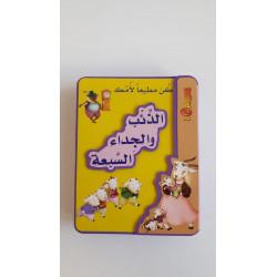 Livre en mousse pour les moins de 3ans - Le loup et les sept chevreaux - الذئب و الجداء السبعة
