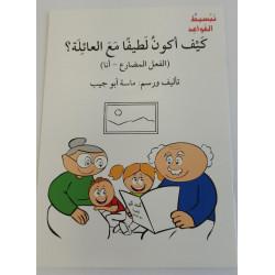 Comment être sympa avec la famille ?  (série Grammaire Arabe Facile) كيف أكون لطيفا مع العائلة؟