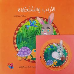 Le lapin et la tortue (+CD) - الأرنب و السلحفاة