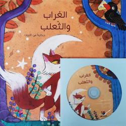 Le corbeau et le renard (+CD) - الغراب و الثعلب