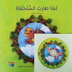 Quand la tortue s'est envolée (+CD) - لما طارت السلحفاة