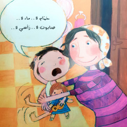 Marmar... c'est l'heure du bain (+CD) مرمر ... حان وقت الحمام