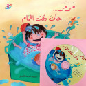 Marmar... c'est l'heure du bain (+CD) -رمر ... حان وقت الحمام ا
