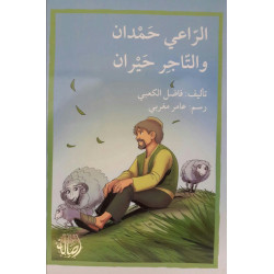 Le berger Hamdane et le commerçant Hayrane الراعي حمدان والتاجر حيران