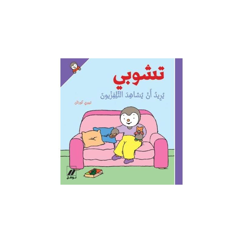 Tchoupi regarde la télévision (Arabe)