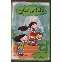Des béquilles dans la rue عكازة في الشارع