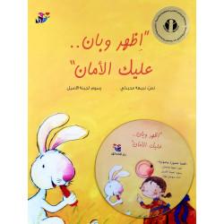 Caché ou pas je viens te chercher + CD - اظهر و بان ... عليك الأمان