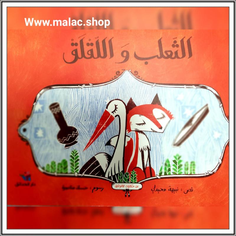 Le renard et la cigogne - الثعلب و اللقلق
