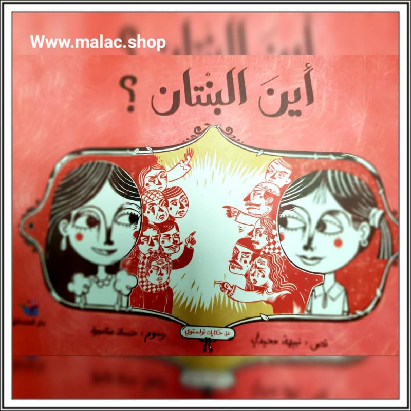 Où sont les deux filles - أين البنتان