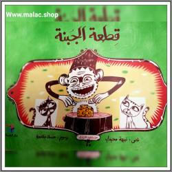 Un morceau de fromage - قطعة الجبنة