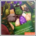 Laylaka, l'escargot violet - ليلكة الحلزونة البنفسجية
