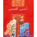 Ahssan Al Qissass